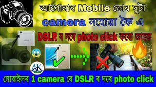 Auto Blur photo editor....Try কৰি চাব পাৰে ৷ Automatic blur photo