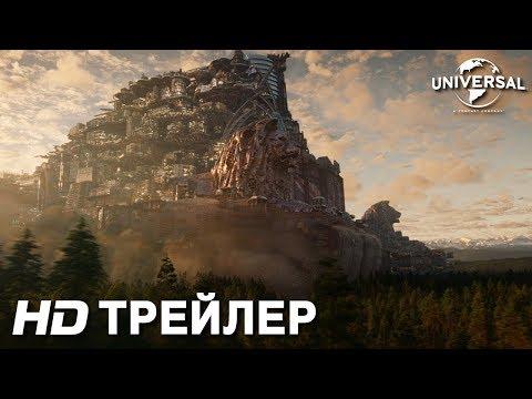 ХРОНИКИ ХИЩНЫХ ГОРОДОВ | Трейлер 2 | в кино с 6 декабря