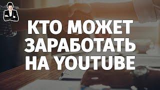 Как использовать YouTube: 4 группы авторов. Заработок на YouTube для каждого. YouTube для бизнеса