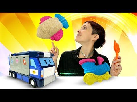 Видео для малышей. Веселая школа. Игрушки из мультика Робокар Поли играют в песке!