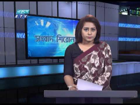 04 PM News Headline || বিকেল ০৪টার সংবাদ শিরোনাম || 28 February 2021 || ETV News