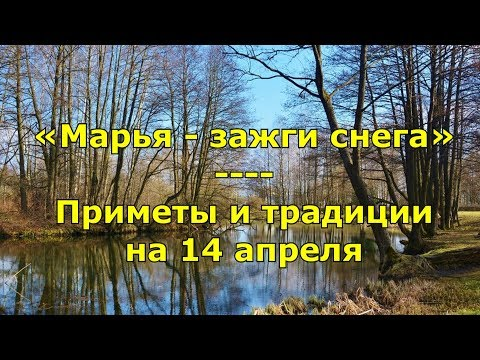 Народный праздник «Марья – зажги снега». Приметы и традиции на 14 апреля.