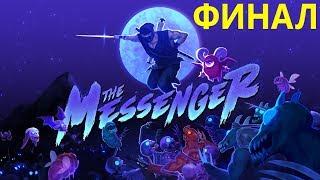 НЕВЕРОЯТНО КРУТОЙ ФИНАЛ - The Messenger #9
