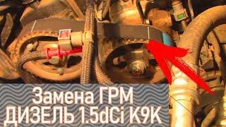 Замена ГРМ Дизель K9K 1. 5dCi Дастер, Меган2, 3, и тд. Перезалив. Видеолекция#2
