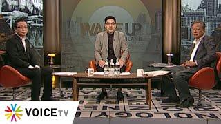 Wake Up Thailand 26 มีนาคม 2563