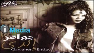 تحميل اغاني Gawaher - Khamsa W Khemeissah / جواهر - خمسة وخميسة MP3
