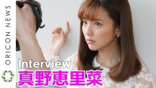 真野恵里菜「アイドルとして残せなかったからこそ、後輩の道標になりたい」ドラマ『彼氏をローンで買いました』インタビュー