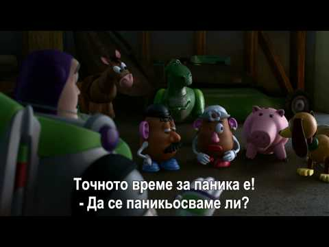 Toy Story 3 (Bulgarian Trailers)