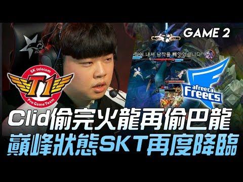 SKT vs AF 扯!Clid偷完火龍再偷巴龍 巔峰狀態SKT再度降臨!Game 2