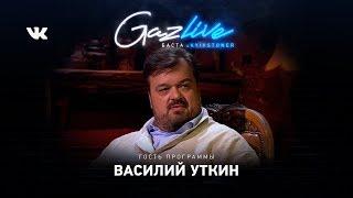 GAZLIVE | Василий Уткин