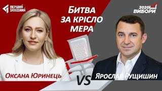 Оксана Юринець та Ярослав Рущишин
