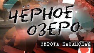 Сирота казанская. Чёрное озеро #57 ТНВ