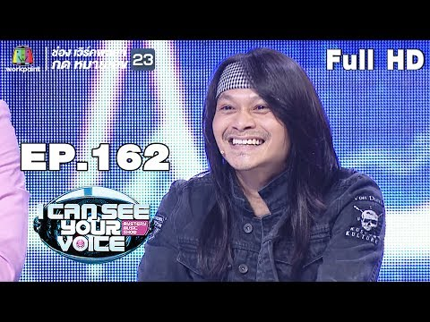I Can See Your Voice Thailand | EP.162 | พี สะเดิด | 26 มี.ค. 62 Full HD