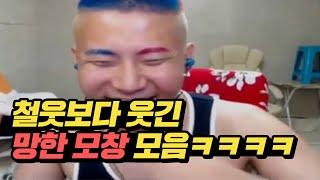 [철구 모창대회] 망한 모창모음ㅋㅋ 철웃보다 웃김 FAIL! :: ChulGu성대모사