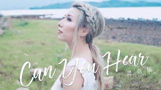 """譚嘉儀 Kayee - Can You Hear (劇集 """"白色強人"""" 插曲) Official MV"""