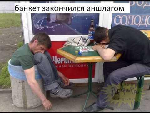 Губит людей не пиво Губит их ха ха ха!
