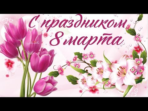 С праздником 8 марта нас девочки:)