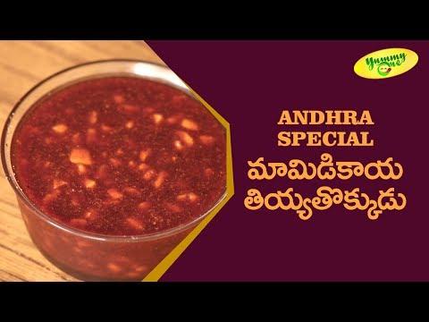 Andhra Special Mamidikaya Tyyya Thokkudu Pachadi Pickle || YummyOne