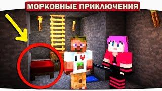ч.04 ПОДЗЕМНЫЙ ДОМ!! - Морковные приключения (Minecraft Let