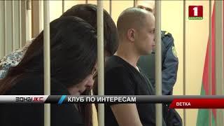 Приговор по делу о разбойном нападении на пенсионерку огласили в суде Ветковского района. Зона Х