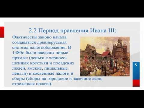 История развития налогового права России