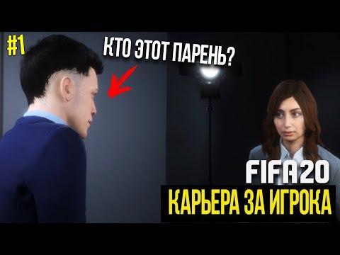 FIFA 20 | Карьера за игрока [#1] | НАЧАЛО ПУТИ ИЗ АМЕРИКИ В ЕВРОПУ