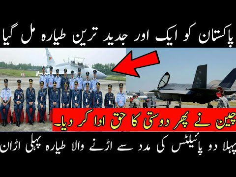 Pakistan Got Another Most Advanced Fighter Jet||Most Advanced Twin Seater Fighter Jet Is Operational