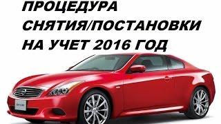 Процедура снятия/постановки на учет авто 2016. Мой опыт.