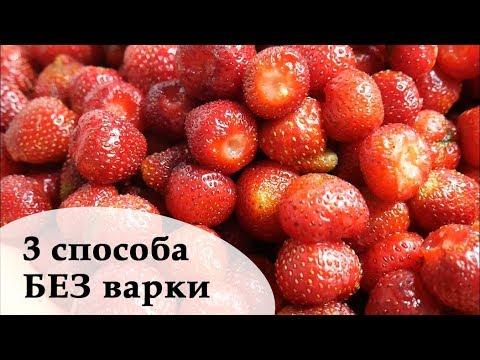 Заготовка клубники на зиму. 3 способа без варки   Анна Чижова