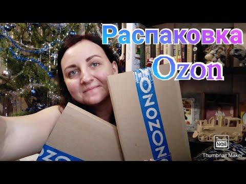 Распаковка посылок с  Озон / Заказ для детей /Ozon