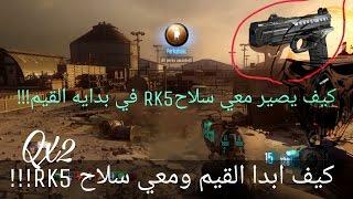 بلاك اوبس 3 كيف تبدا القيم ومعك سلاح RK5!!!