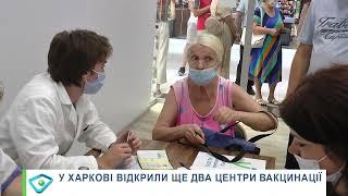 У Харкові запрацювали ще два центри масової вакцинації