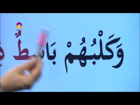 Kur'an Öğreniyorum 17.Bölüm | İhfa