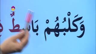 Kur'an Öğreniyorum 17.Bölüm | Diyanet TV