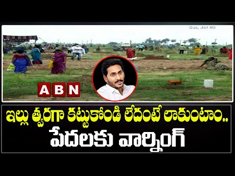 AP Govt Warning to Poor People Over House Constructions | CM YS Jagan | ABN Telugu