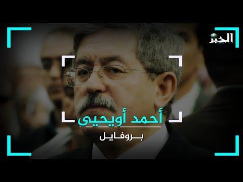 بروفايل أحمد أويحيى ..نهاية رجل المهمات القذرة