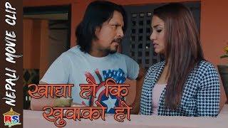 खाद्या हो कि खुवाको हो  || Nepali Movie Clip || Woda Number 6