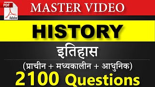 History Master Video 2100 MCQs New With explanation + PDF