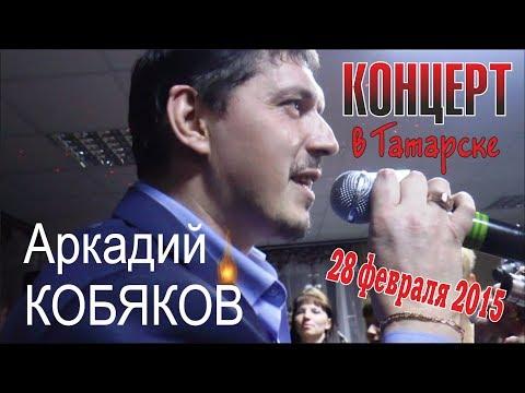 Аркадий КОБЯКОВ - Концерт в Татарске 28.02.2015 (Полная версия)