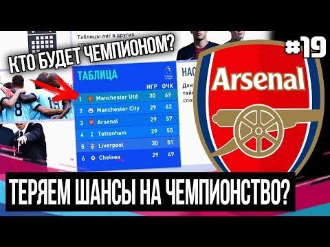 FIFA 19 - Карьера тренера за Арсенал [#19]   ТЕРЯЕМ ШАНСЫ НА ЧЕМПИОНСТВО? / БИТВА ЗА ПЕРВУЮ СТРОЧКУ!