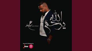 الله يرحم تحميل MP3