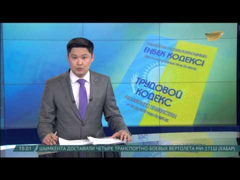В Казахстане вступил в действие новый Трудовой кодекс