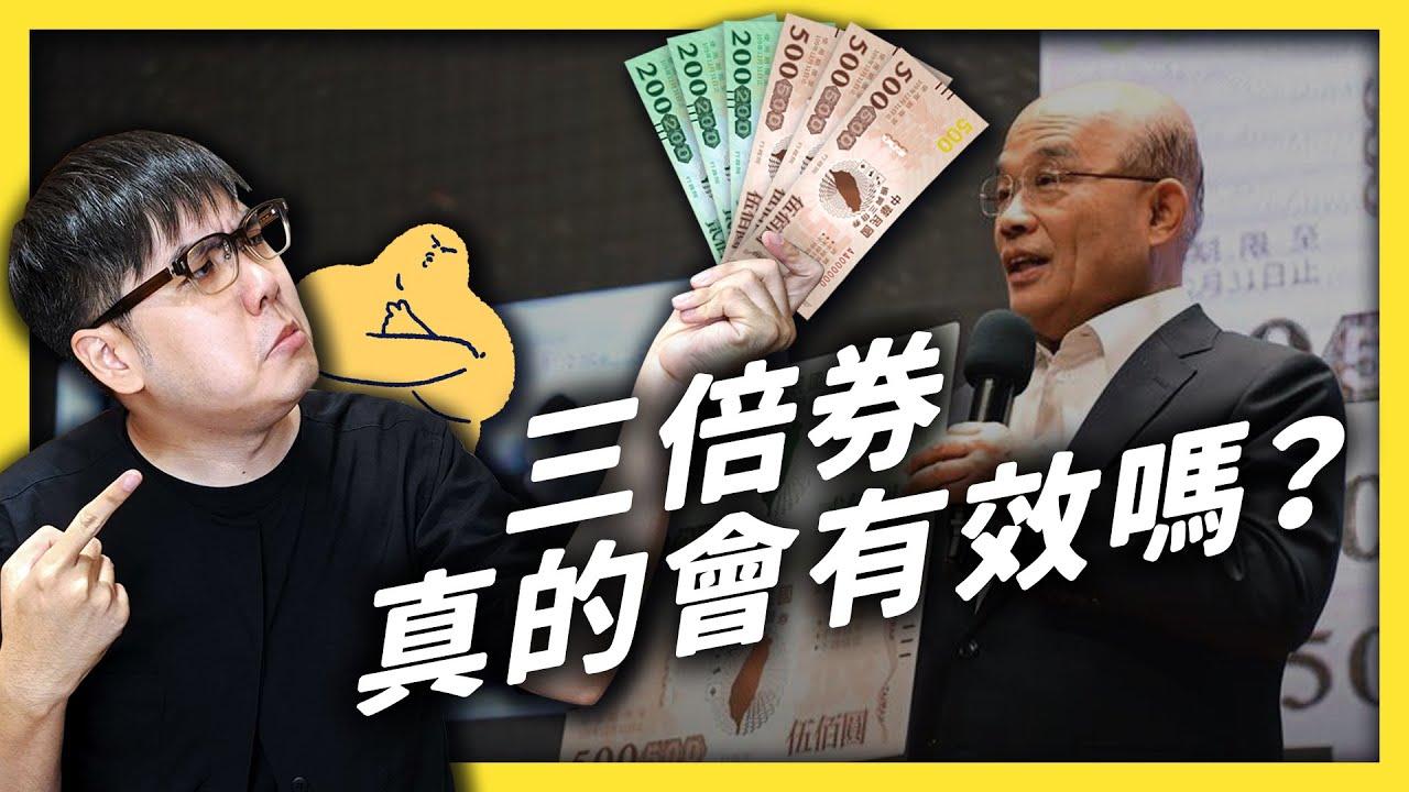 民進黨抨擊馬英九消費券,如今卻自打嘴巴跟著發錢?為什麼三倍券不直接發現金就好? 《 政策翻譯蒟蒻 》 EP 023|志祺七七