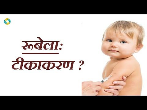 रूबेला टीकाकरण || Rubella | Tikakaran | Vaccination In Hindi || ویکسینریشن ویکسین