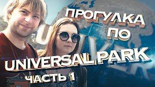 Прогулка по Universal Park - Часть 1
