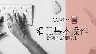 CAD教學影片-適合初學者