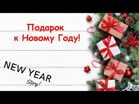 Что подарить на Новый Год? Идея подарка! (Подъём Story Спецвыпуск)