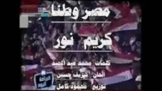 كريم نور ( مصر وطنا ) على ( دريم 1 ) برنامج الرياضة اليوم تحميل MP3