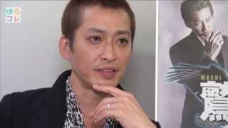 【ゆるコレ】大沢樹生にとって「光GENJI」の存在とは?