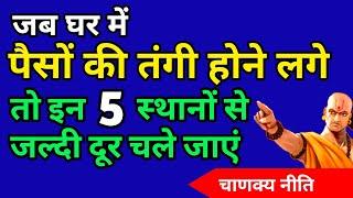 जब घर में पैसों की तंगी होने लगे तो इन 5 स्थानों से जल्दी दूर चले जाएं | Chanakya Neeti Motivational